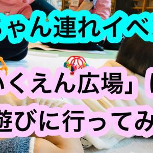 【赤ちゃん連れイベント】都筑区「ほいくえん広場」に遊びに行ってみた!!