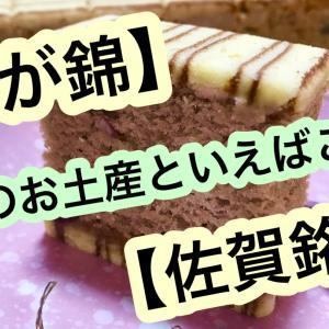 【佐賀】お土産にぴったりなお菓子「さが錦」【村岡屋】