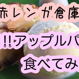 【赤レンガ倉庫】おすすめカフェ「GRANNY SMITH」でアップルパイ!【スウィーツ】