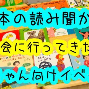 【お話会】赤ちゃん向け!絵本の読み聞かせイベントに行ってきた!