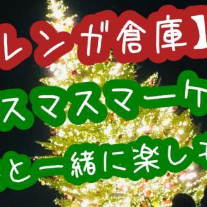 【赤レンガ倉庫】クリスマスマーケット2019に子供連れで行ってみた!