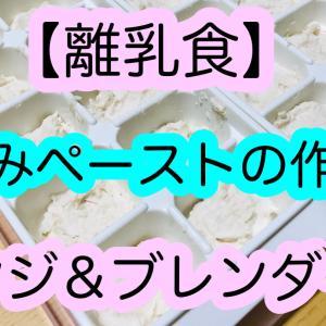 【離乳食】ささみペースト!レンジ作って冷凍保存!