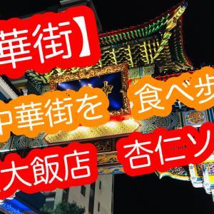 【中華街】横浜中華街を食べ歩き③【杏仁ソフト・横浜大飯店】