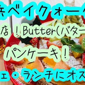 【横浜駅】パンケーキ・ランチの人気店Butter(バター)でひと休み!