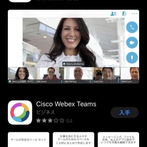 WebExに接続できない?iPhone/iPadから参加しよう!