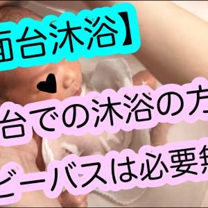 【新生児】洗面台での沐浴の方法!ベビーバスは要る?要らない?