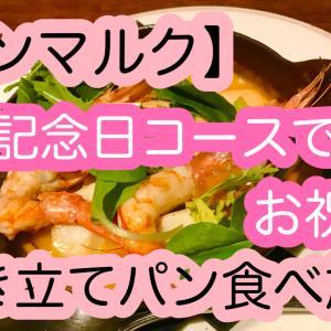 【サンマルク】季節の結婚記念日コースでお祝い【焼き立てパン食べ放題】