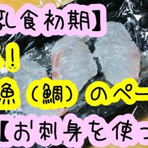 【離乳食初期】白身魚(鯛)のペースト、お刺身で簡単に!