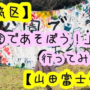 【都筑区】「公園であそぼう!」に行ってみよう!【山田富士公園】