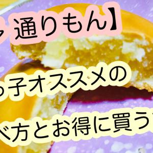 【博多通りもん】福岡県民がおすすめするお土産!【お菓子】