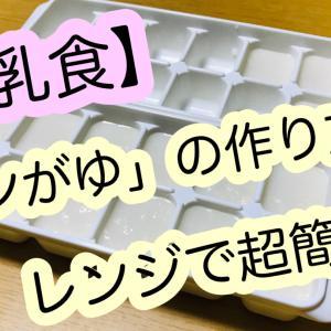 【離乳食】「パンがゆ」の作り方!レンジで簡単に!