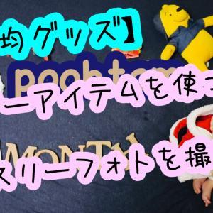 【100均】マンスリーフォトに使えるダイソーアイテム!
