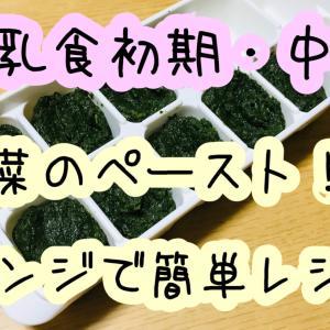 【離乳食】小松菜のペースト!レンジで簡単レシピ!【初期・中期】
