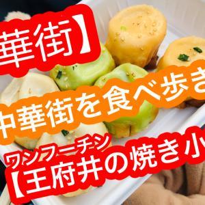 【王府井(ワンフーチン)】横浜中華街を食べ歩き!③【焼き小籠包】