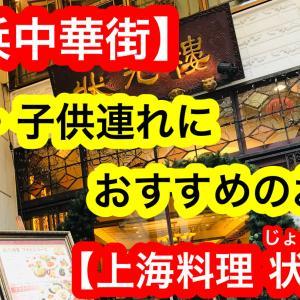【中華街】家族連れ・子供連れにおすすめのお店!【状元楼(じょうげんろう)】