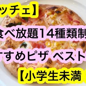 【グラッチェ】ピザ食べ放題!おすすめベスト3!【子供連れ】
