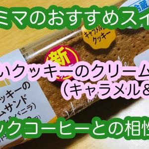 ファミマスイーツおすすめ!香ばしいクッキーのクリームサンド(キャラメル&バニラ)を食べてみた!