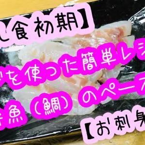【離乳食初期】白身魚(鯛)のペースト!お刺身をレンジでチンする簡単レシピ!