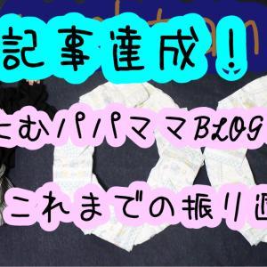 100記事達成!!ぷーたむパパママBLOGのこれまでの振り返り!