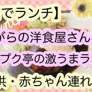 【日吉】昔ながらの洋食屋さん「プクプク亭」でランチ!【子共連れ】