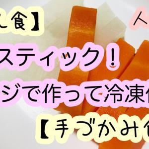 【離乳食】野菜スティック!レンジで作って冷凍保存!【手づかみ食べ】人参Ver.