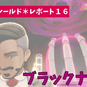 【ポケモンシールド:プレイ日記16】シュートスタジアム~まどろみの森~ナックルスタジアム