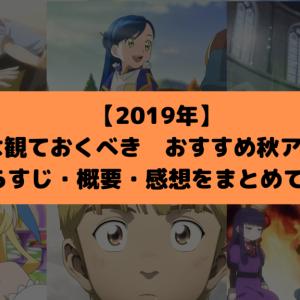 【2019年】これだけは観ておこう 人気おすすめ秋アニメ10選 あらすじ・概要・感想をまとめて紹介