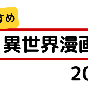 【2019‐2020年】おすすめ異世界漫画 面白い人気作20選