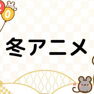 2020年 冬アニメ PVと放送開始日などをまとめて紹介