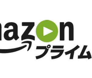 Amazonプライムビデオ 徹底解説 良いところ・悪いところ