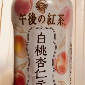 午後の紅茶 白桃杏仁ミルクティー