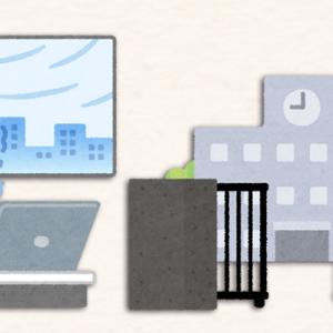 【3】地震/災害・防災に備える為に(仕事場や学校・外出先での対応)