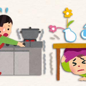 【2】地震/災害・防災に備える為に地震が発生したら(自宅での注意!)