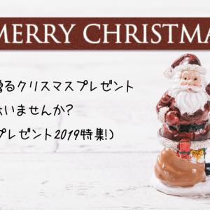 女性に贈るクリスマスプレゼント悩んではいませんか?(人気のプレゼント2019特集!)