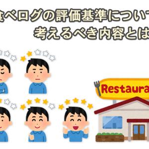 食べログ☆星の評価基準についてスッキリが取り上げた考えるべき内容