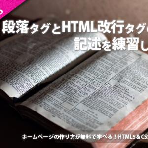 HTMLファイルに段落タグと改行タグの2つを記述をしよう!