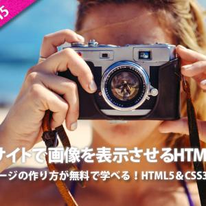 ホームページで画像を表示させるHTMLタグ