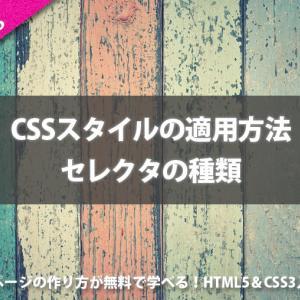 CSSスタイルの適用方法|セレクタの種類