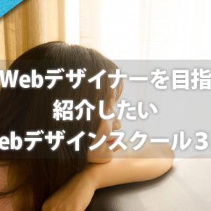 本気でWebデザイナーを目指す人へ紹介したい。Webデザインスクール3選