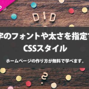 文字のフォントや太さを指定するCSSスタイル|Webデザイン独学