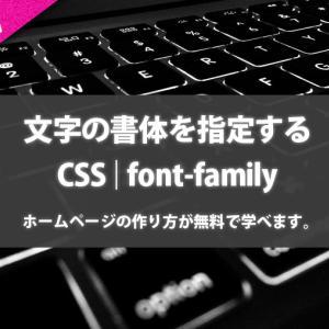 文字の書体を指定するCSS|font-family