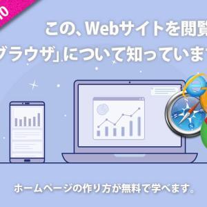 この、Webサイトを閲覧する「ブラウザ」について知っていますか?