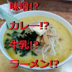 味噌カレー牛乳ラーメン!?_青森県_東北一周
