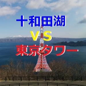 十和田湖に東京タワーは収まるか?_青森県_東北一周