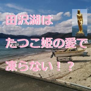 たつこ姫の愛で田沢湖は凍らない_秋田県_東北一周
