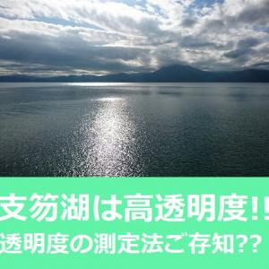 支笏湖の透明度がすごい!!_透明度の測り方は?_北海道編