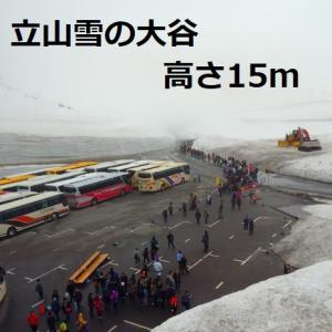 立山雪の大谷。15mの雪の壁!!_富山_北陸+α編