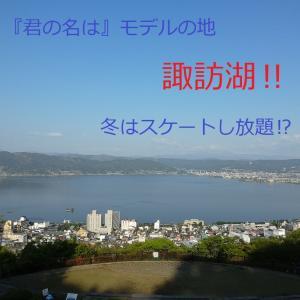 天然スケート場!?諏訪湖!!_長野_北陸+α編