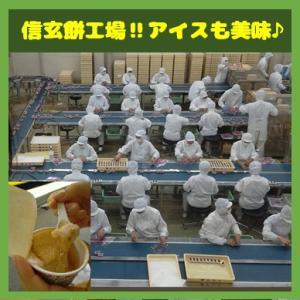 信玄餅工場でアイスを食らう♪_山梨_北陸+α編