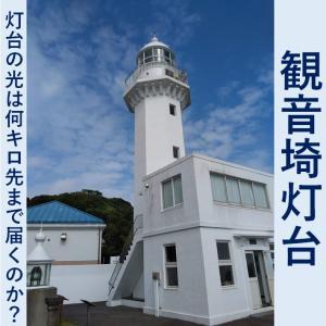 横須賀の観音埼灯台にやってきた♪_神奈川県